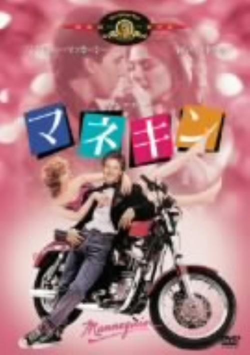 【中古】期限)マネキン 【DVD】/アンドリュー・マッカーシー
