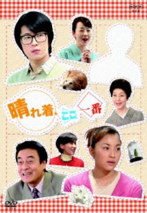 【中古】晴れ着、ここ一番 BOX 【DVD】/瀬戸朝香