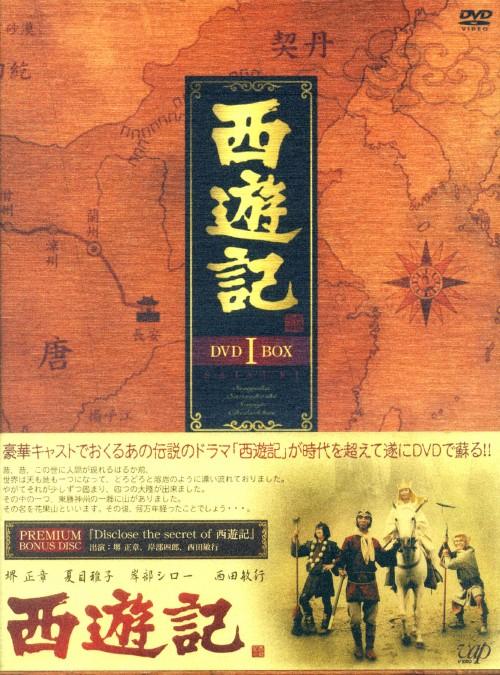 【中古】1.西遊記 (1978) BOX 【DVD】/堺正章