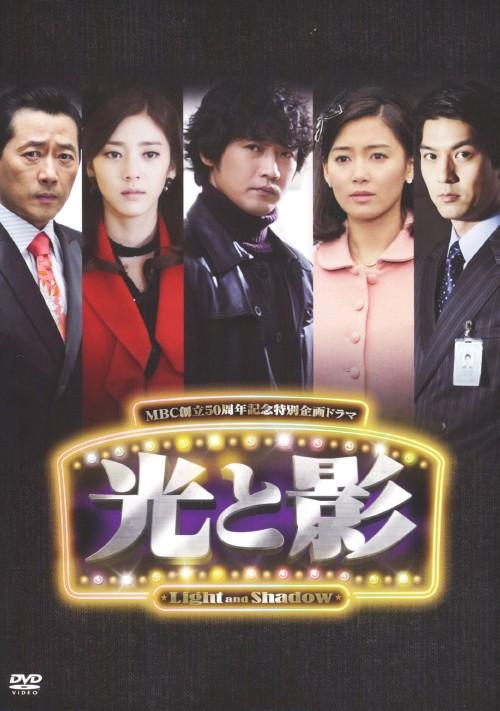 【中古】2.光と影 ノーカット版 BOX 【DVD】/アン・ジェウクDVD/韓流・華流