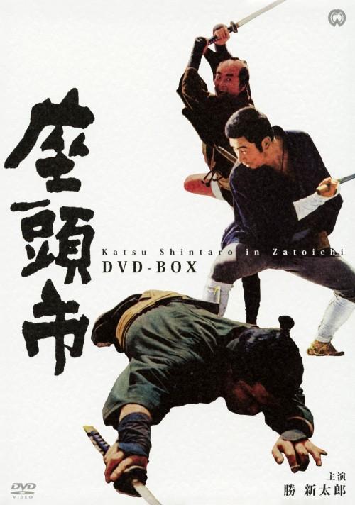 【中古】座頭市 BOX 【DVD】/勝新太郎DVD/邦画歴史時代劇