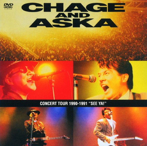 【SOY受賞】【中古】3.CHAGE and ASKA LIVE BOX 【DVD】/CHAGE and ASKADVD/映像その他音楽