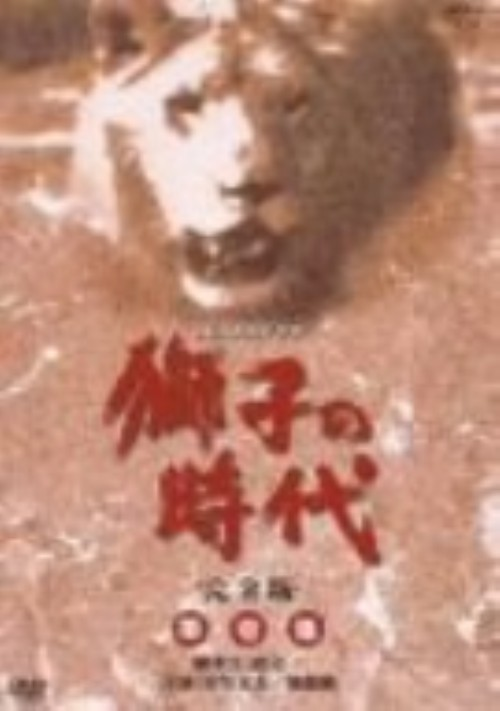 【中古】期限)1.獅子の時代 完全版 BOX 【DVD】/菅原文太DVD/邦画歴史時代劇