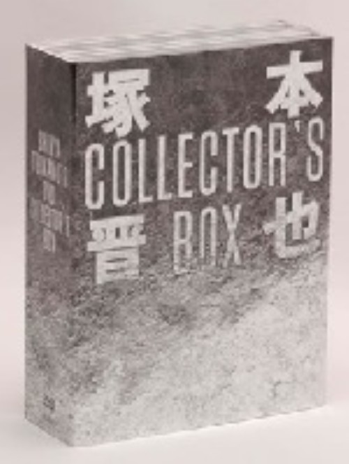 【中古】初限)塚本晋也 COLLECTOR'S BOX 【DVD】/塚本晋也
