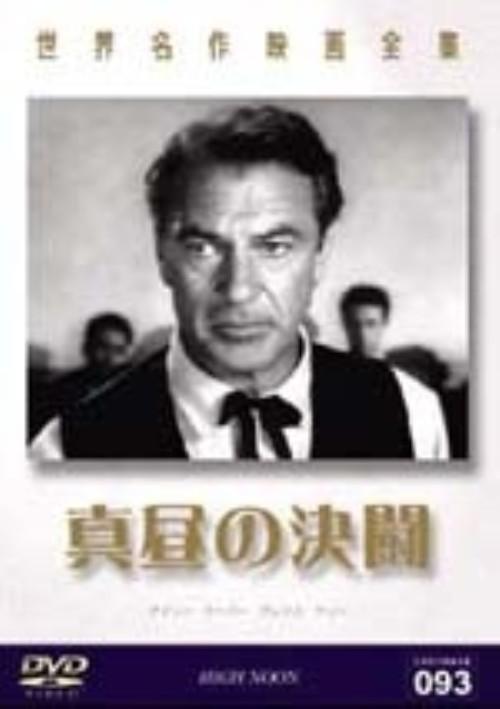 3980円以上で送料無料 中古 真昼の決闘 新作販売 DVD クーパーDVD ゲイリー 洋画西部劇 メーカー直売