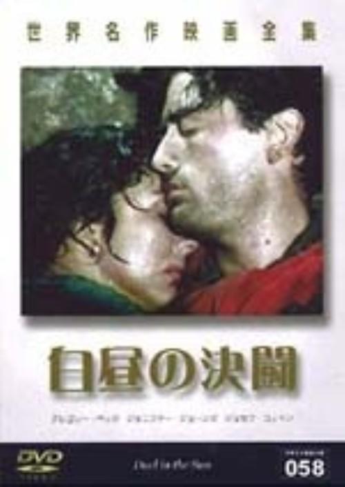 3980円以上で送料無料 中古 白昼の決闘 通販 DVD 無料サンプルOK 洋画西部劇 ジェニファー ジョーンズDVD