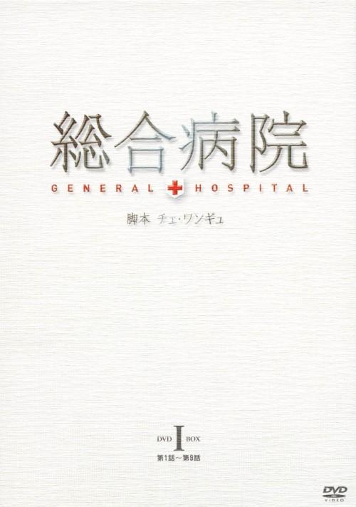 【中古】1.総合病院 BOX 【DVD】/チャ・テヒョン