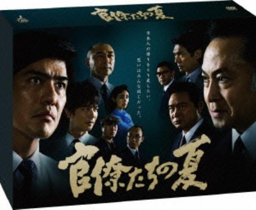 【中古】官僚たちの夏 BOX 【DVD】/佐藤浩市