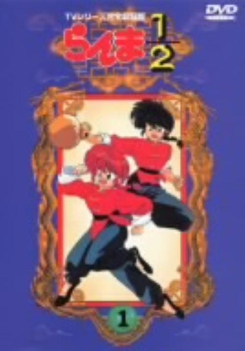 【中古】らんま1/2 TVシリーズ完全収録版 DVD40 【DVD】/山口勝平
