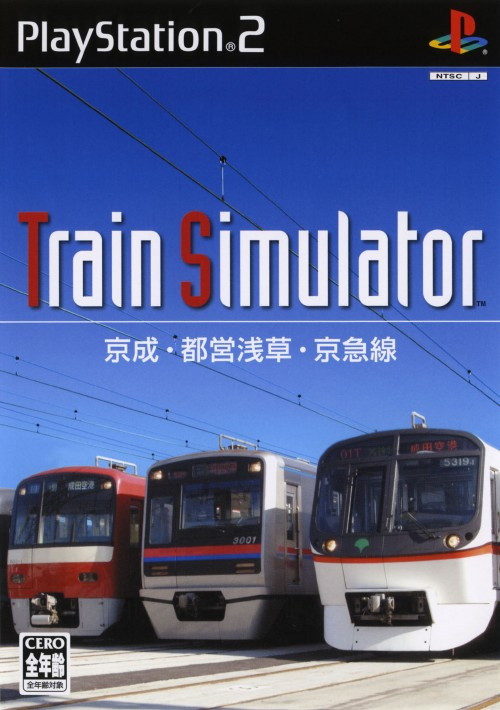 【中古】Train Simulator 京成・都営浅草・京急線