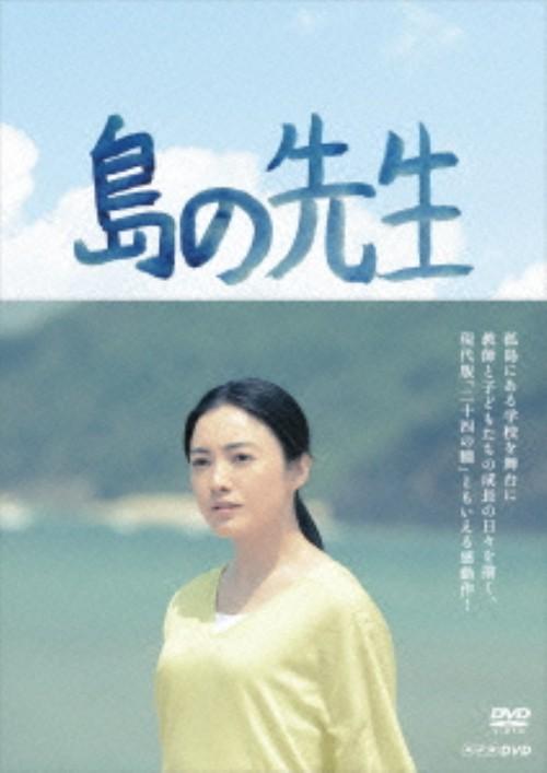 【中古】島の先生 BOX 【DVD】/仲間由紀恵