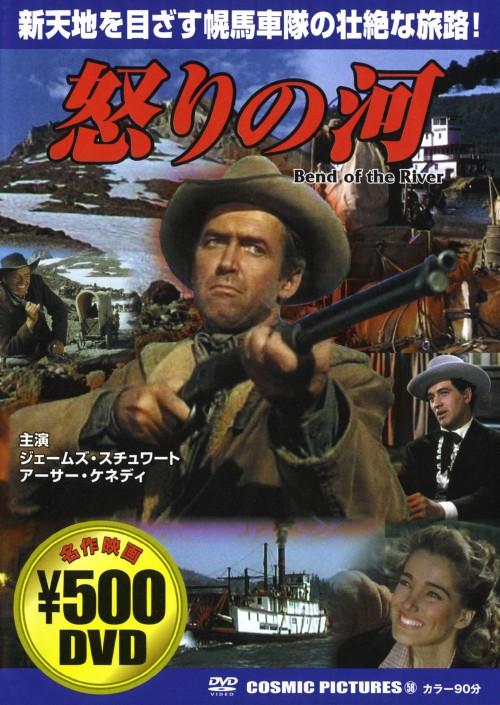 ファクトリーアウトレット 3980円以上で送料無料 中古 怒りの河 DVD スチュワートDVD 洋画西部劇 セットアップ ジェームズ