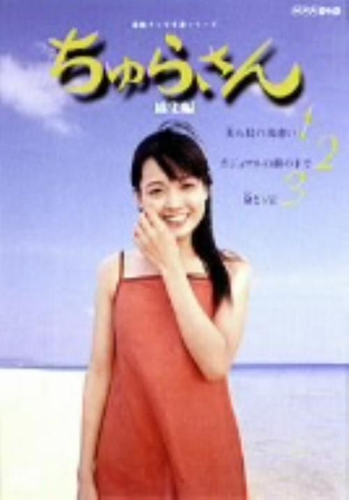 【中古】初限)ちゅらさん 総集編 BOX 【DVD】/国仲涼子