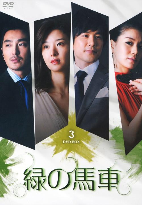 【中古】3.緑の馬車 BOX 【DVD】/ソン・ソンミ