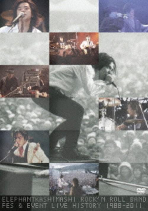 【中古】エレファントカシマシ ロックンロールバンド フェス&イ…1988-2011 【DVD】/エレファントカシマシDVD/映像その他音楽