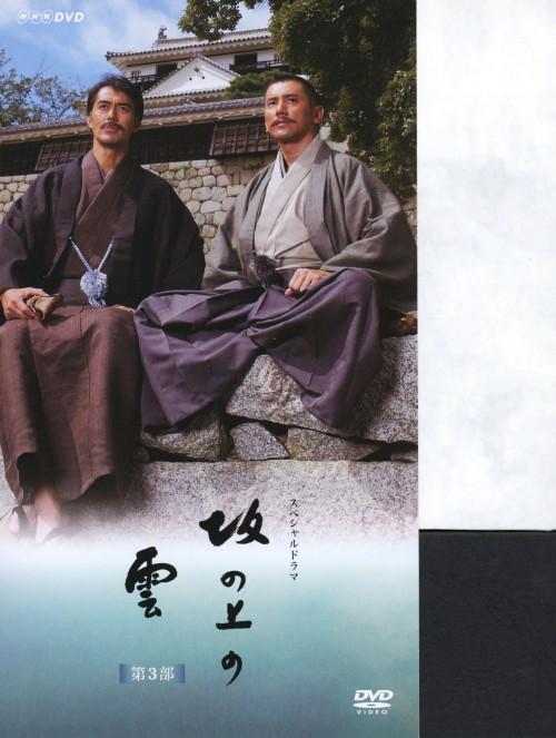 【中古】坂の上の雲 第3部 BOX 【DVD】/本木雅弘