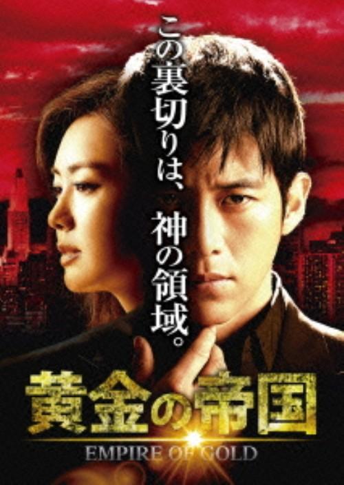 【中古】1.黄金の帝国 SET 【DVD】/コ・ス