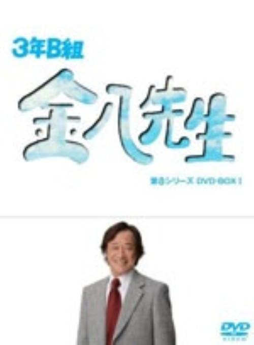 【中古】1.3年B組金八先生 8th BOX 【DVD】/武田鉄矢DVD/邦画TV