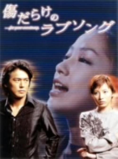 【中古】傷だらけのラブソング BOX 【DVD】/高橋克典DVD/邦画TV