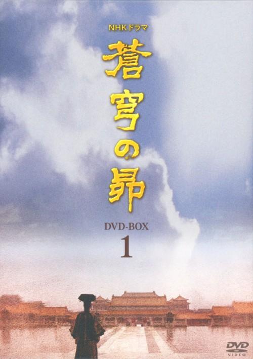 【中古】1.蒼穹の昴 BOX 【DVD】/田中裕子DVD/洋画アジア