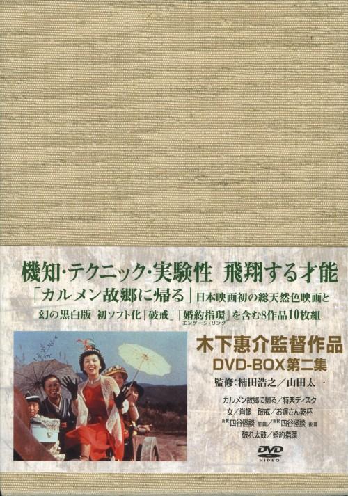 【中古】2.木下惠介 BOX 【DVD】/木下惠介DVD/邦画ドラマ