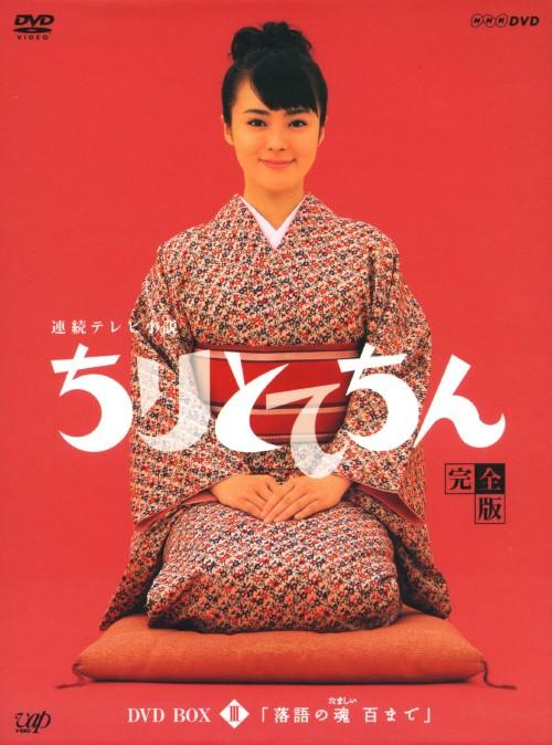 【中古】3.ちりとてちん 完全版 BOX (完) 【DVD】/貫地谷しほり