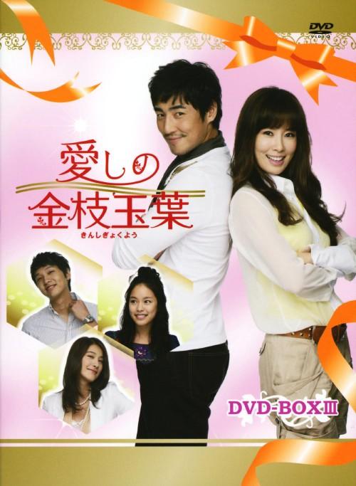 【中古】3.愛しの金枝玉葉 BOX (完) 【DVD】/キム・ソンス