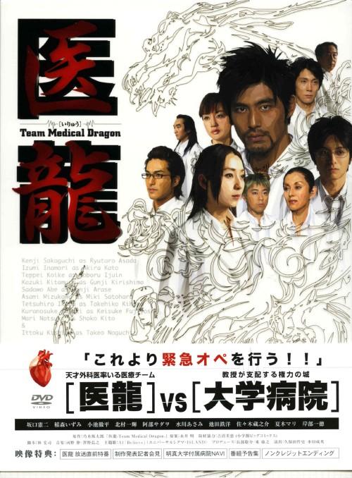 【中古】医龍 Team Medical Dragon BOX 【DVD】/坂口憲二