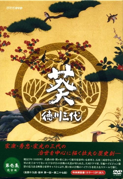 【SOY受賞】【中古】1.葵 徳川三代 完全版 BOX 【DVD】/津川雅彦DVD/邦画歴史時代劇