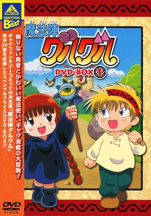 【中古】1.魔法陣グルグル BOX 【DVD】/瀧本富士子DVD/コミック