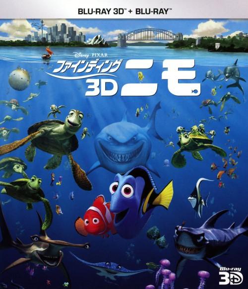 【中古】ファインディング・ニモ 2D&3D 【ブルーレイ】/アルバート・ブルックス