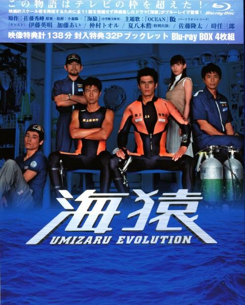 【中古】海猿 UMIZARU EVOLUTION BOX 【ブルーレイ】/伊藤英明