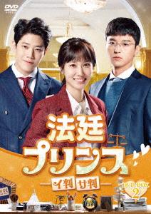 【中古】2.法廷プリンス -イ判サ判- BOX 【DVD】/パク・ウンビンDVD/韓流・華流
