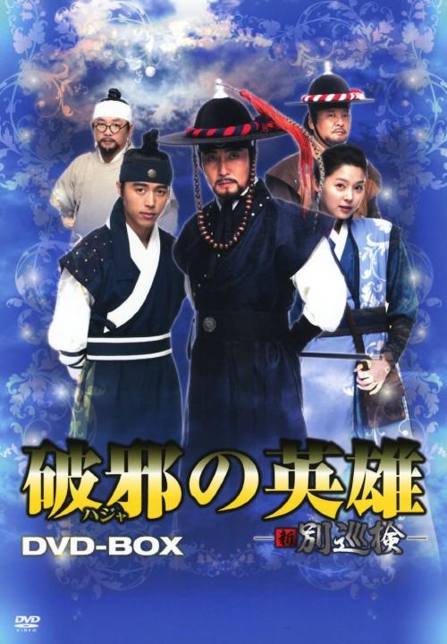 【中古】新・別巡検(ビョルスンゴム) 破邪の英雄 BOX 【DVD】/チャン・ホビンDVD/韓流・華流