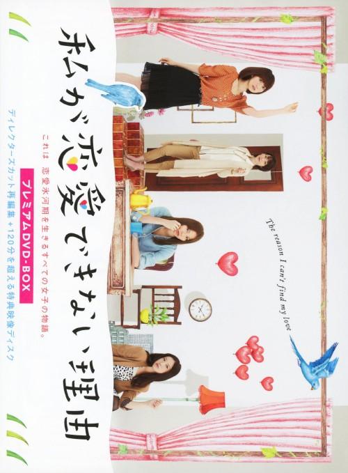 【中古】私が恋愛できない理由 BOX 【DVD】/香里奈DVD/邦画TV