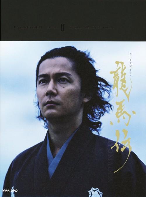 【中古】2.龍馬伝 完全版 2nd BOX 【DVD】/福山雅治DVD/邦画歴史時代劇