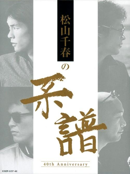 【中古】松山千春の系譜(初回限定盤)(4CD+DVD)/松山千春