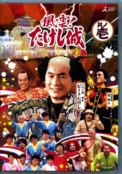 【中古】1.風雲!たけし城 【DVD】/ビートたけし