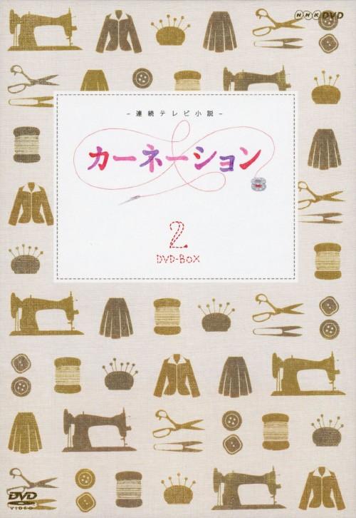 【中古】2.カーネーション 完全版 BOX 【DVD】/尾野真千子