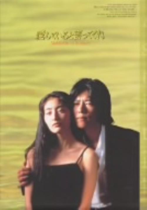【中古】限)愛していると言ってくれ BOX 【DVD】/豊川悦司