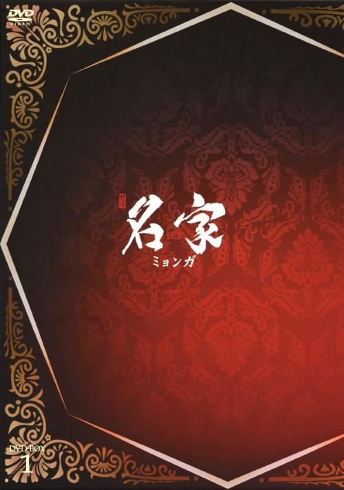 【中古】1.名家 BOX 【DVD】/チャ・インピョDVD/韓流・華流