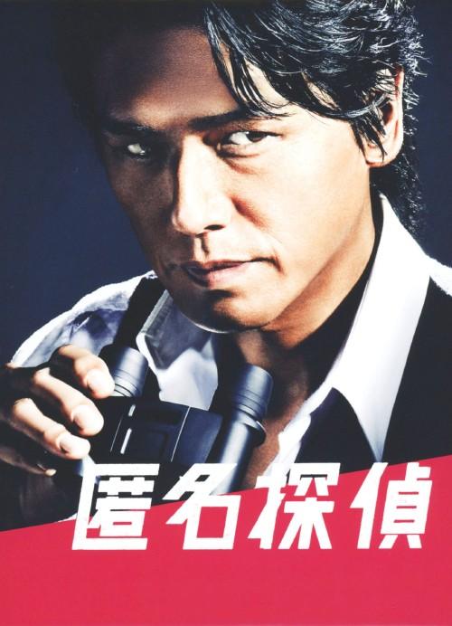 【中古】匿名探偵 BOX 【DVD】/高橋克典DVD/邦画TV