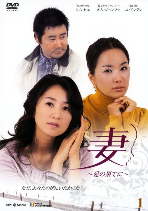 【中古】1.妻 愛の果てに BOX 【DVD】/キム・ヒエDVD/韓流・華流