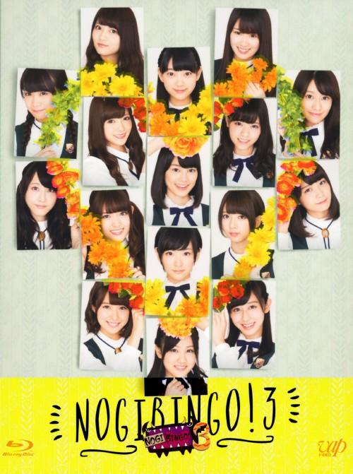 【中古】NOGIBINGO!3 BOX 【ブルーレイ】/乃木坂46