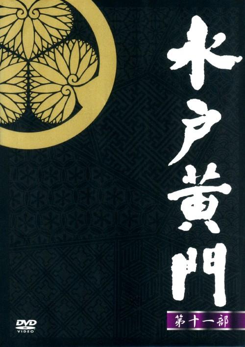 【SOY受賞】【中古】水戸黄門 第十一部 BOX 【DVD】/東野英治郎DVD/邦画歴史時代劇