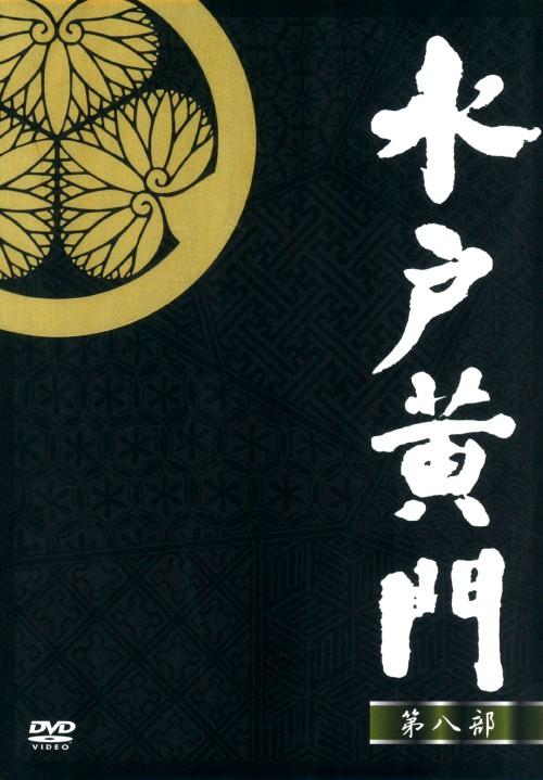 【SOY受賞】【中古】水戸黄門 第八部 BOX 【DVD】/東野英治郎