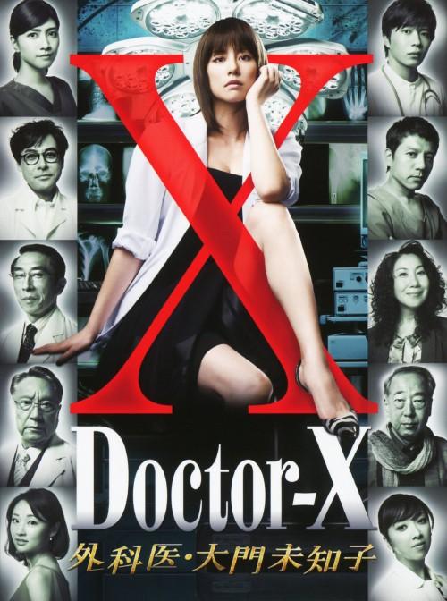 【中古】ドクターX 外科医・大門未知子 BOX 【DVD】/米倉涼子