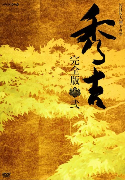 【SOY受賞】【中古】2.秀吉 完全版 BOX (完) 【DVD】/竹中直人DVD/邦画歴史時代劇