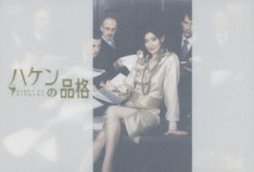 【中古】ハケンの品格 BOX 【DVD】/篠原涼子DVD/邦画TV