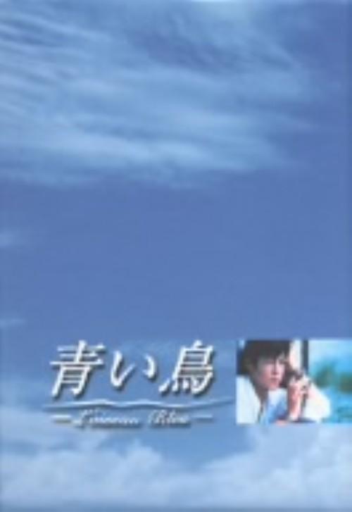 【中古】限)青い鳥 BOX 【DVD】/豊川悦司